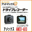 【AMEX アメックス】【AMEX-A03】ドライブレコーダー 2.0インチドラレコ フルハイビジョ