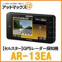 セルスター AR-13EA GPSレーダー探知機日本製 三年保証 3.2インチ液晶 OBDII接続対 ...