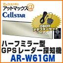 【セルスター】【AR-W61GM+RO-116】ハーフミラー型 GPSレーダー探知機OBD2アダプターセット(高速無線LAN搭載 日本製 国内生産三年保証付・ドライブレコーダー相互通信対応){AR-W61GM-RO-116}