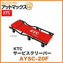 KTC/京都機械工具 サービスクリーパー【AYSC-20F】肩まわりに干渉しないフレームワークで高密度クッション付き {AYSC-20F[9980]}