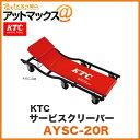 KTC/京都機械工具 サービスクリーパー【AYSC-20R】肩まわりに干渉しないフレームワークで高密度クッション付き {AYSC-20R[9982]}