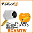 Beat-Sonic/ビートソニック 【BCAM7W】ナンバ...