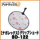【NAPOLEX ナポレックス】ドライブ用品 クリップシェード/ミッキー【BD-122】{BD122[9980]}