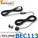 【BEC113】【ECLIPSE】イクリプス バックアイカメ...