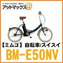 【MIMUGO ミムゴ】20インチ電動アシスト折畳自転車SUISUI/スイスイ【BM-E50NV】メーカ直送の為代引き不可{BM-E50NV[9980]}