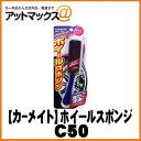 【CARMATE カーメイト】洗車・メンテナンス パープルマ...
