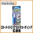CARMATE カーメイト メール便360円 リアカメラ水滴防止 エクスクリア/リアカメラコーティング C65 C65 1141