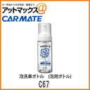 C67 カーメイト CARMATE 泡洗...