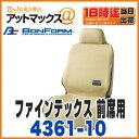 【ボンフォーム】【4361-10】ファインテックス 前席用 ベージュ防水シートカバー フリーサイズ