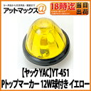 【ヤック YAC】【マーカーランプ(電球)】YT-451 Pトップマーカー 12W球付き イエロー DC24V トラック電装電飾に!