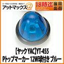 【ヤック YAC】【マーカーランプ(電球)】YT-455 Pトップマーカー 12W球付き ブルー DC24V トラック電装電飾に!