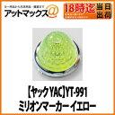 【ヤック YAC】【YT-991】マーカーランプ(電球) ミリオンマーカー イエロー DC24Vトラック電装電飾に!