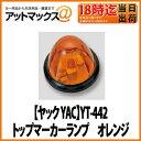 【ヤック YAC】【マーカーランプ(電球)】YT-442 トップマーカーランプ オレンジ DC24V トラック電装電飾に!