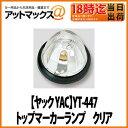 【ヤック YAC】【マーカーランプ 電球付 】YT-447 トップマーカーランプ クリア DC24V トラック電装電飾に!