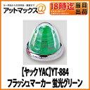 【ヤック YAC】【マーカーランプ(電球)】YT-884J フラッシュマーカー 蛍光グリーン DC24V トラック電装電飾に!