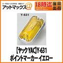 【ヤック YAC】【マーカーランプ 6W球付き】Y-631 ポイントマーカー イエローDC24V トラック電装電飾に!
