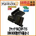 【ヤック YAC】 DINスペース取り付け VP-T15 DIN BOX取付TV基台・2