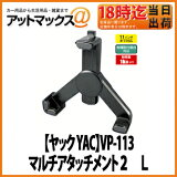 �ڥ�å� YAC�ۥ����å����� ��VP-113�� �ޥ�������å�����2 L�⤵130��190mm����200��300mm�����5��15mm�ޤ��б�