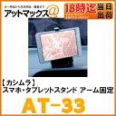 【カシムラ Kashimura】車用スマフォホルダースマホ・タブレットスタンド アーム固定【AT-33】