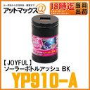 【ジョイフル JOYFUL】【YP910-A】車載 灰皿ソーラーボトルアッシュ ブラック