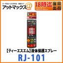 【ティーエスエム TSM】【RJ-101】防汚・撥水スプレー液体保護スプレー (布シート・フロア用 300ml)