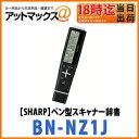 【SHARP シャープ】【BN-NZ1J 国語モデル】ペン型スキャナー辞書 ナゾルわからない言葉をなぞるだけ!