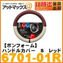 【BONFORM ボンフォーム】【6701-01R】R&BシリーズハンドルカバーS レッドハンドル直径外側 36.5〜37.9cm