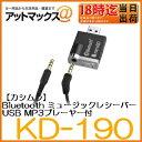 【カシムラ】Bluetooth ミュージックレシーバー USB MP3プレーヤー付お手持ちのオーディオでBluetooth受信できる【KD-190】