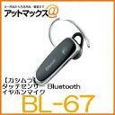 еле╖ерещ е┐е├е┴е╗еєе╡б╝ Bluetooth е╪е├е╔е╗е├е╚ еяедефеье╣ е╣е▐е█ едефе█еєе▐едеп iPhone Android┼∙BL-67 {BL-67[9981]}