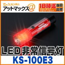 【KS-100E3 1個】 小林総研 非常信号灯 車検対応 LED 9灯使用 軽自動車・一般車・トラック 車両に合わせた3WAYボディ 発炎筒・発煙筒の代替品として!KS-100E2後継