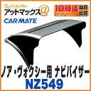 【カーメイト】【NZ549】ノア・ヴォクシー用車種専用設計 ナビバイザー ブラック (純正の9インチ、7インチナビに対応)