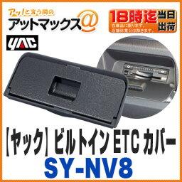 【YAC ヤック】【SY-NV8】ビルトインETCカバー 80系 ノア・ヴォクシー・エスクァイア専用 ブラック