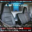 【Azur アズール】フロントシートカバー トヨタ ハイエースバン 200系 (H16/8-H24/3) DX/DX-GLパッケージ ヘッドレスト一体型 AZ01R02 9181