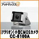 【clarion クラリオン】バス・トラック用カメラシステム...