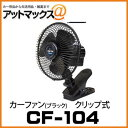 【Meltec 大自工業】 CF-104 カーファン クリップ式 DC12V専用 首振り機能付き CF-104 9186