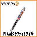 【PIAA】グラファイトワイパー クレフィットプラス CFG 呼番7/450mm【CFG45】{CFG45[9160]}