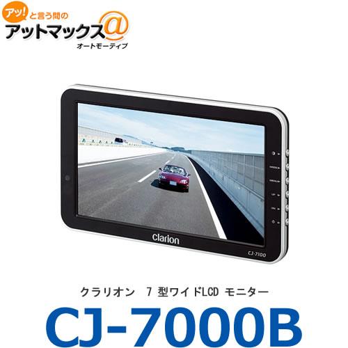 クラリオン 【CJ-7000B】 バス トラック...の商品画像