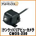 【KENWOOD ケンウッド】バックカメラ スタンダードリアビューカメラ / ブラック 【CMOS-230】 CMOS-230 905