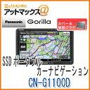 【パナソニック】【CN-G1100VD 専用カバー・解除プラグ付き♪】 ゴリラ SSDポータブル
