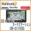【パナソニック】【CN-G1100VD 解除プラグ付き♪♪】...