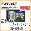 【パナソニック】【CN-G510D 専用カバー・解除プラグ付き♪】 ゴリラ SSDポータブルカ