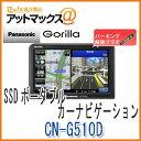 【パナソニック】【CN-G510D 解除プラグ付き♪♪】 ゴリラ SSDポータブルカーナビゲーシ