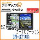 【パナソニック】【CN-G710D 解除プラグ付き♪♪】 ゴリラ SSDポータブルカーナビゲーション