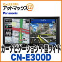 【パナソニック】【CN-E300D】 ストラーダ カーナビゲーション 7V型ワイド 8GB SSD ...