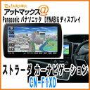 【Panasonic パナソニック】【CN-F1XD】 Strada ストラーダ カーナビゲーション ...