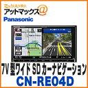 【パナソニック】【CN-RE04D】 ストラーダ 7V型 S...