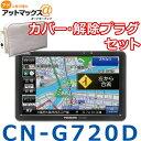 【セット品】CN-G720D カバー・解...