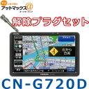 【セット品】CN-G720D 解除プラグ...