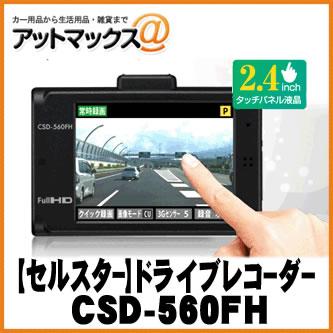 【CELLSTAR セルスター】 コンパクトドライブレコーダー【CSD-560FH】 {CSD-560FH[1150]}