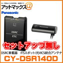 CY-DSR140D 【セットアップ無し】 パナソニック E...